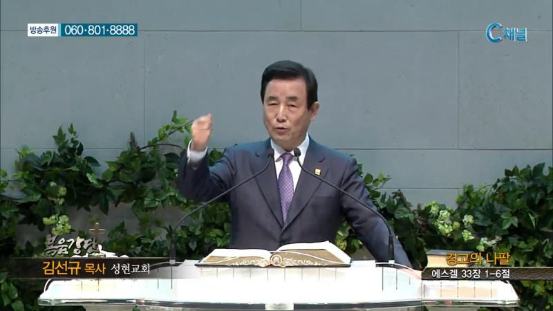 성현교회 김선규 목사 - 경고의 나팔