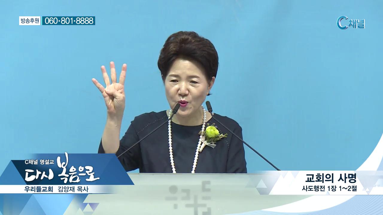 C채널 명설교 다시 복음으로 - 우리들교회 김양재 목사 99회 - 교회의 사명