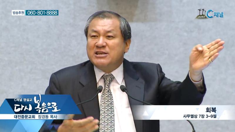 C채널 명설교 다시 복음으로 - 중문교회 장경동 목사 101회 - 회복