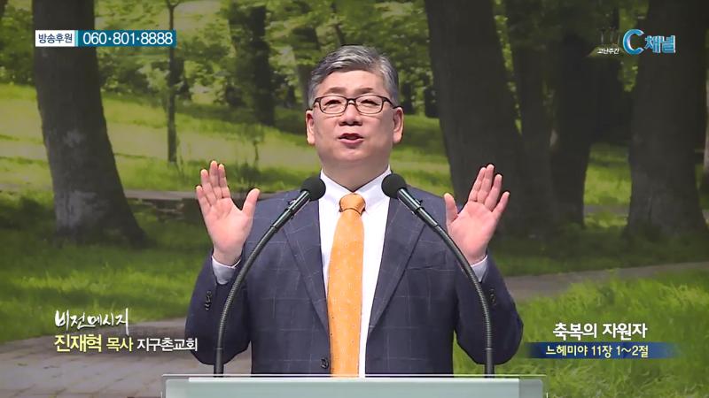 지구촌교회 진재혁 목사 - 축복의 자원자