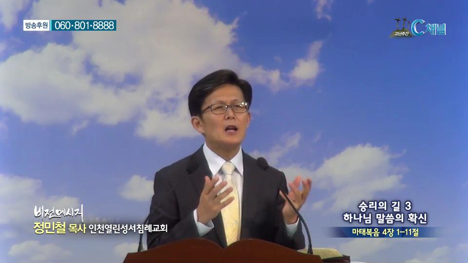 인천열린성서침례교회 정민철 목사 - 승리의 길3  하나님 말씀의 확신