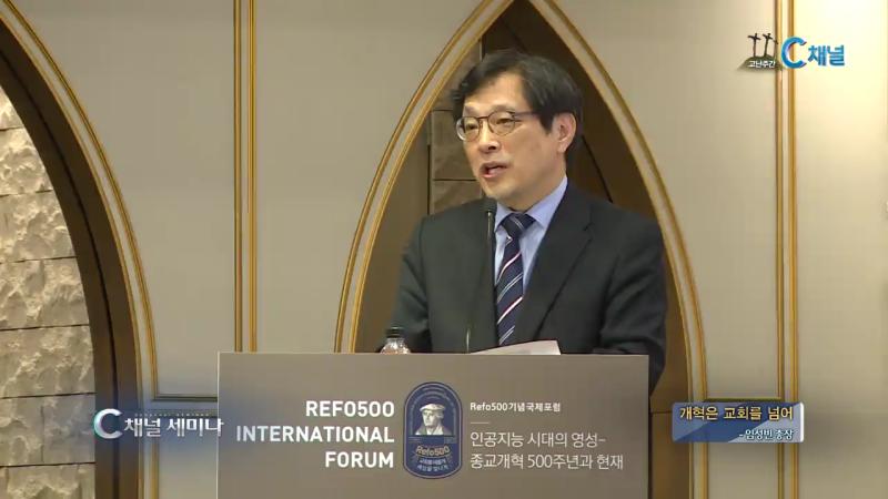 C채널 세미나 152회 사회개혁을 위한 교회의 역할 - 임성빈 총장