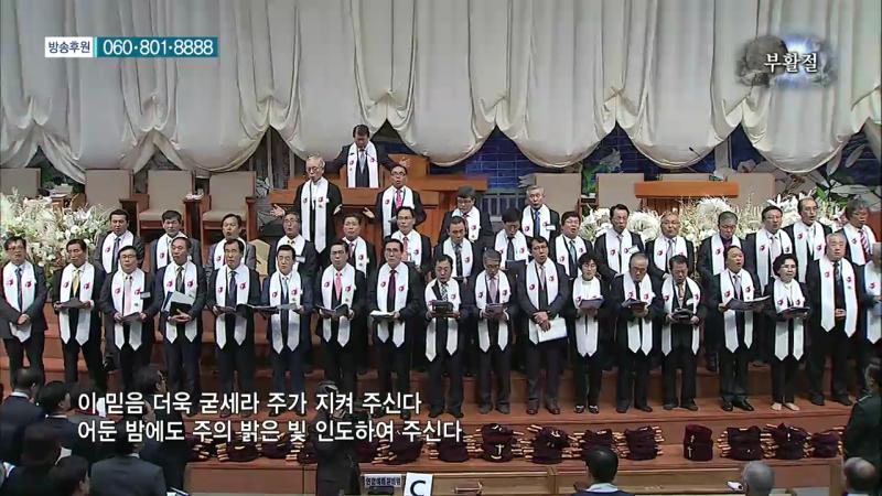 2017 한국교회부활절연합예배 - 생명의 부활, 민족의 희망