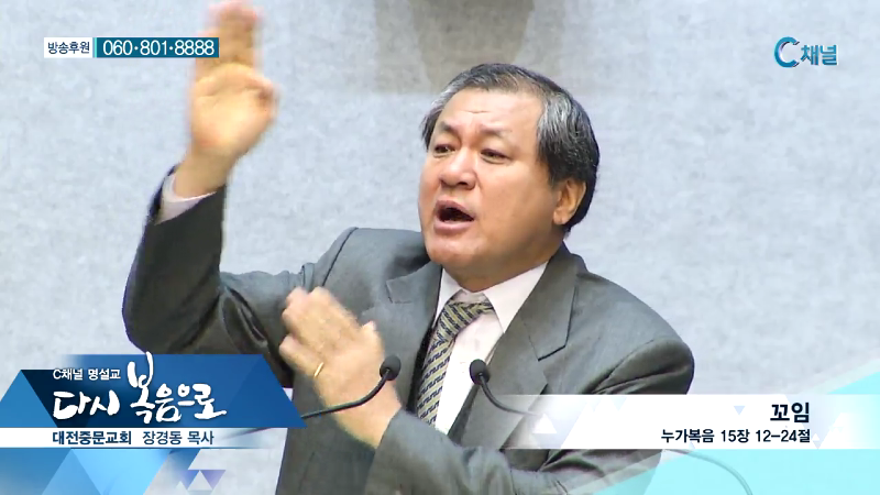 C채널 명설교 다시 복음으로 - 중문교회 장경동 목사 102회 - 꼬임