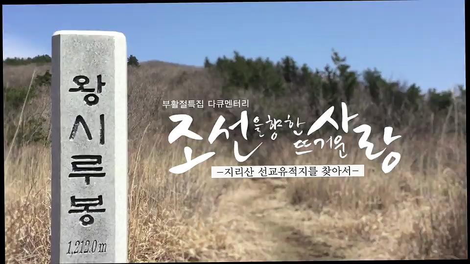 <특집다큐> 조선을 향한 뜨거운 사랑- 지리산 선교 유적지를 찾아서