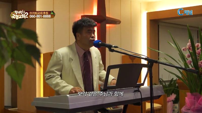 힘내라! 고향교회2 183회 예수의 이름으로 - 춘천 오순절교회 김지훈 목사