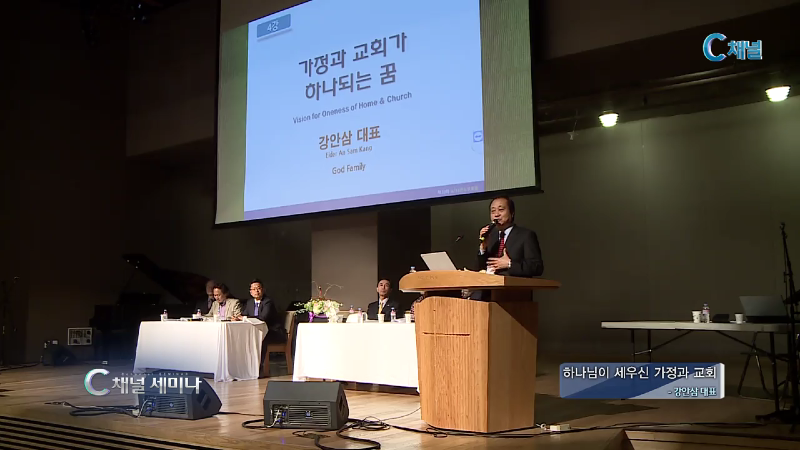 C채널 세미나 155회 가정과 교회가 하나 되는 꿈 - 강안삼 대표