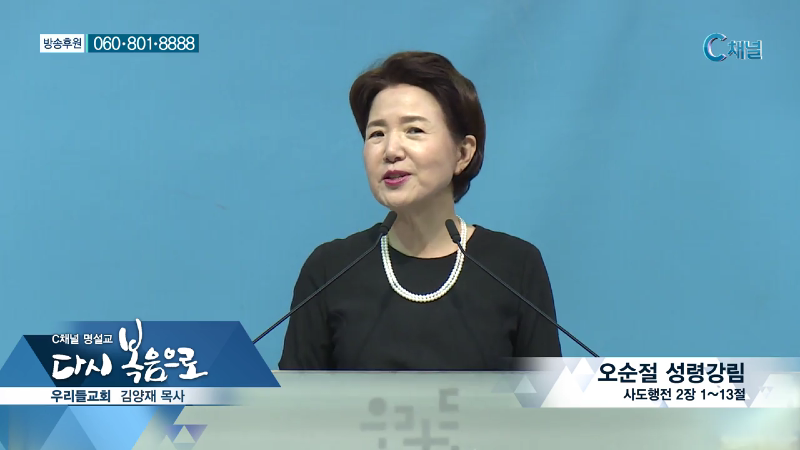 C채널 명설교 다시 복음으로 - 우리들교회 김양재 목사 104회 - 오순절 성령강림
