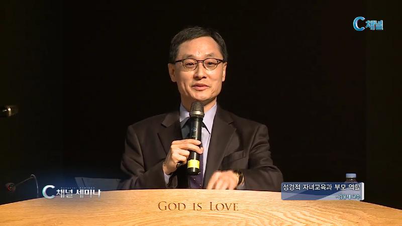 C채널 세미나 156회 부모의 성경적 모델링 - 김용태 교수
