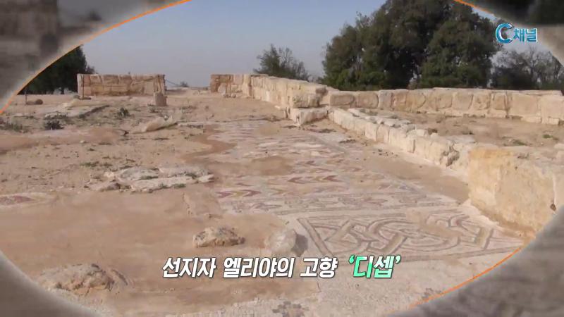 성지가 좋다 78회 요르단 펠라&디셉
