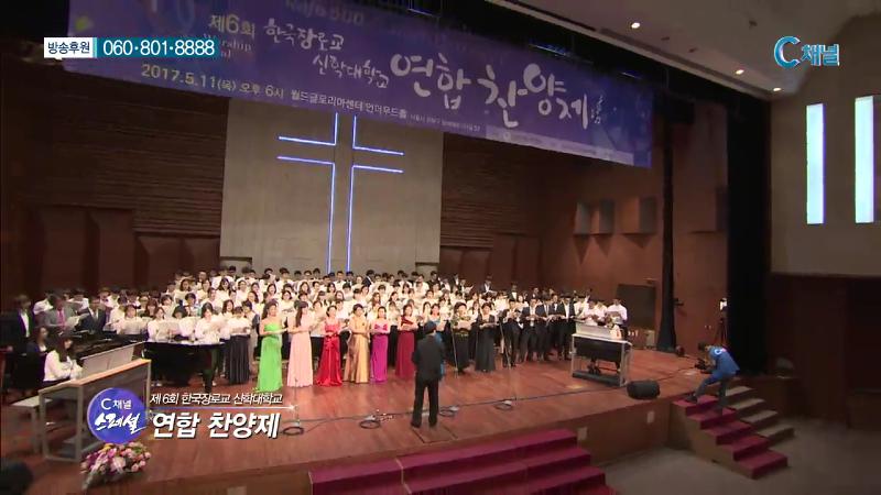 제6회 한국장로교 신학대학교 연합찬양제