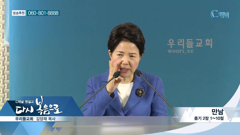 C채널 명설교 다시 복음으로 - 우리들교회 김양재 목사 108회 - 만남