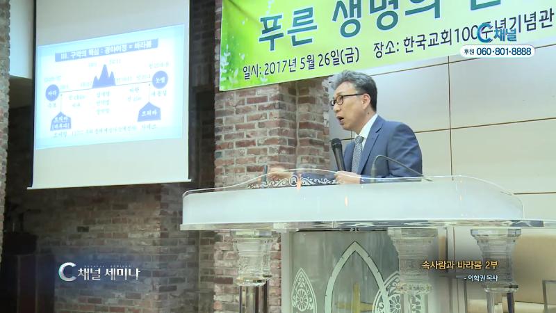 C채널 세미나 164회 속사람과 바라봄 2부 - 이학권 목사
