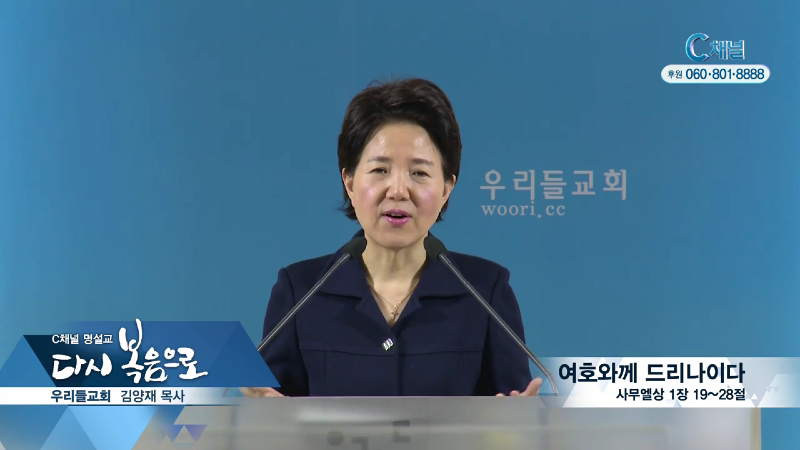 C채널 명설교 다시 복음으로 - 우리들교회 김양재 목사 - 여호와께 드리나이다