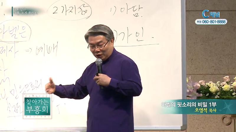 찾아가는 부흥회 81회 아벨의 핏소리의 비밀 1부