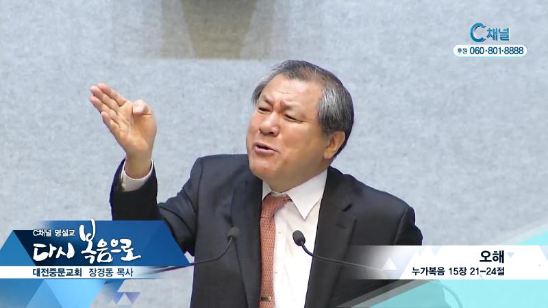 C채널 명설교 다시 복음으로 - 중문교회 장경동 목사 121회 - 오해