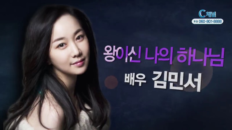 힐링토크 회복 347회 왕이신 나의 하나님 - 배우 김민서