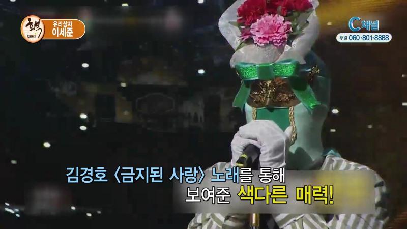 힐링토크 회복 350회 내 노래의 주인되신 하나님 - 가수 이세준