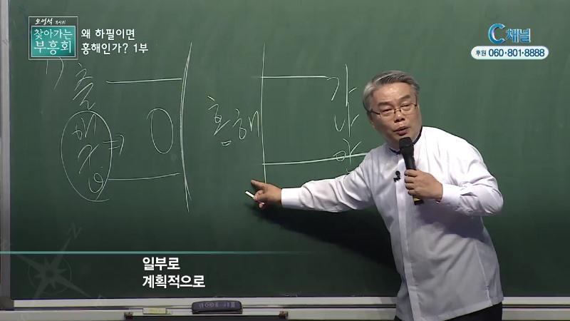 찾아가는 부흥회 93회 왜 하필이면 홍해인가? 1부