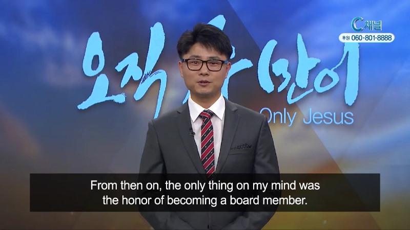 오직 주 만이 - 영어 자막 129회