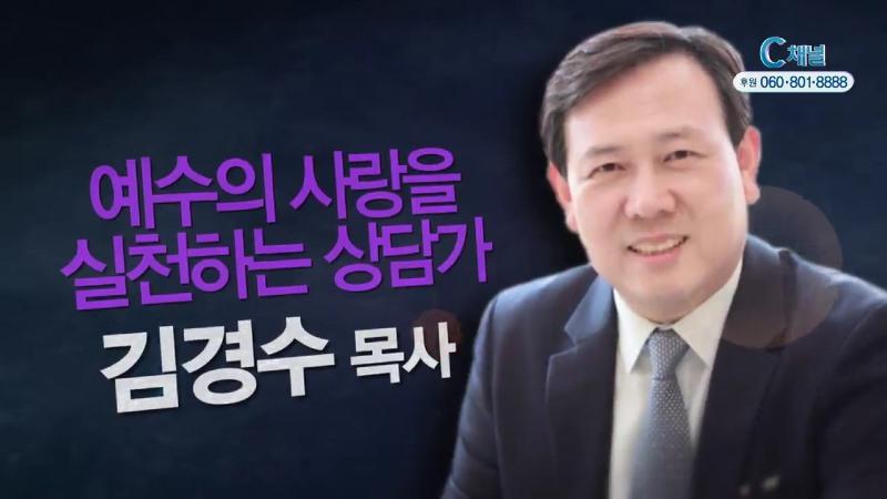 힐링토크 회복 354회 예수의 사랑을 실천하는 상담가 - 김경수 목사