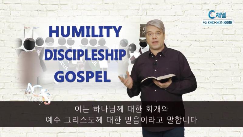 스캇 브래너 목사의 말씀의 능력 131회 사도행전