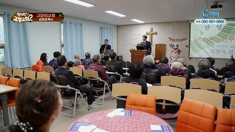 힘내라! 고향교회2 220회 정선에 불어온 하나님의 은혜 - 정선 고양리교회 손호경 목사