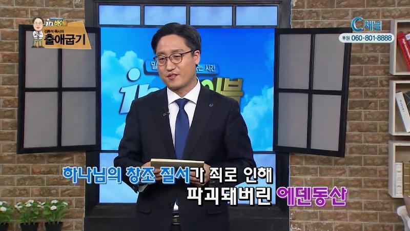 말씀으로 돌아가는 시간 In 바이블 - 김종석 목사의 언약을 이루시는 하나님 1회
