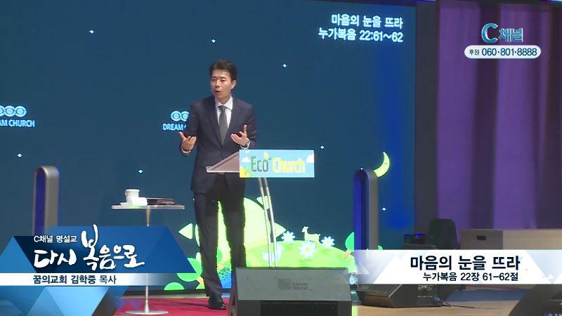 C채널 명설교 다시 복음으로 - 꿈의교회 김학중 목사 145회 - 마음의 눈을 뜨라