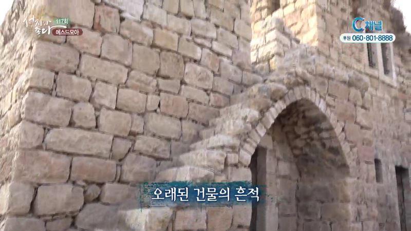 성지가 좋다 117회 에스드모아