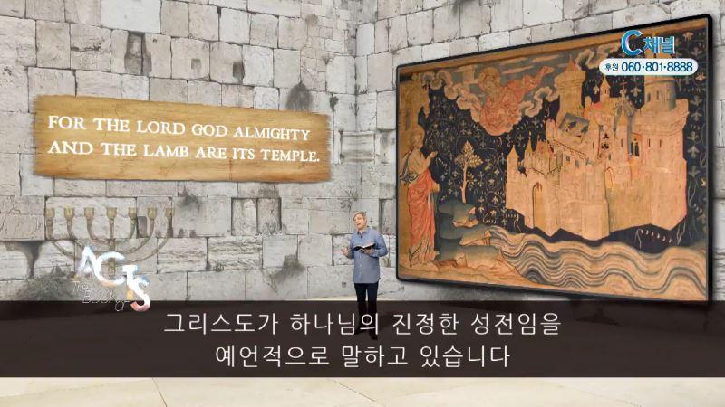 스캇 브래너 목사의 말씀의 능력 144회 사도행전