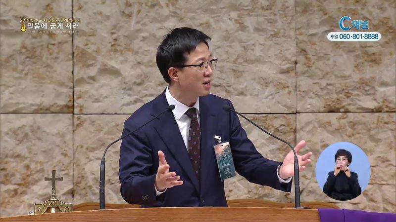 명성교회 2017년 3월 특별새벽집회 주일찬양예배 1부