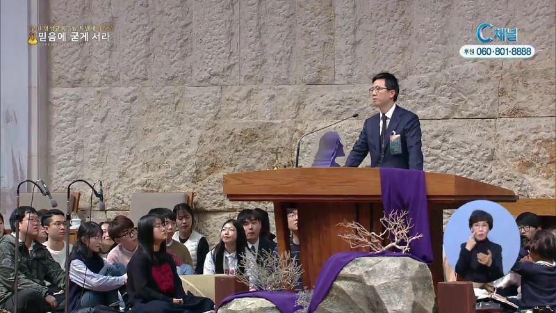 명성교회 2017년 3월 특별새벽집회 주일찬양예배 2부