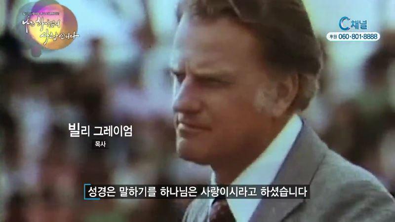 빌리 그레이엄 추모 다큐멘터리 나는 하나님의 사람입니다 - 빌리그레이엄의 삶과 신앙의 유산