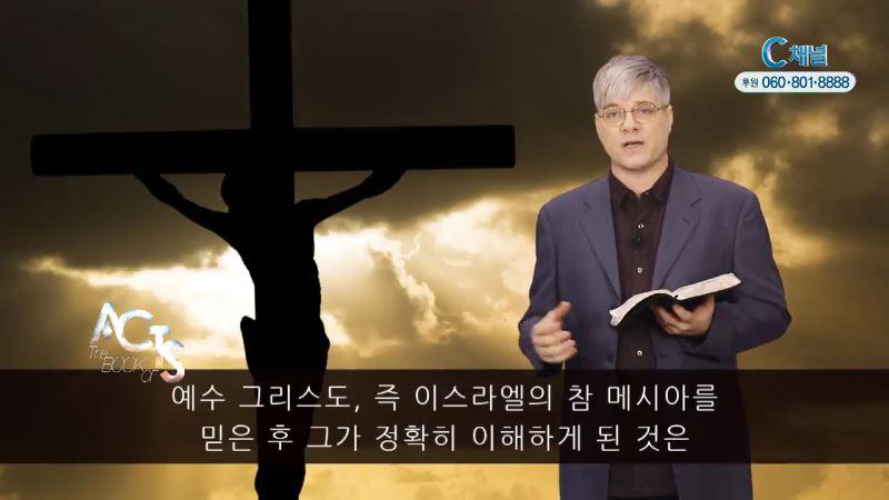 스캇 브래너 목사의 말씀의 능력 147회 사도행전