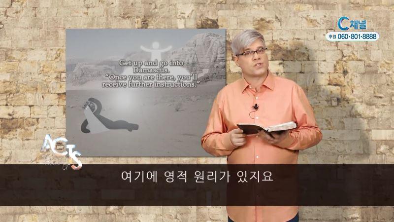 스캇 브래너 목사의 말씀의 능력 148회 사도행전