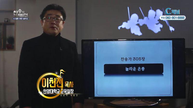 찬송의 재발견 1회 찬송가 305장 나같은 죄인 살리신