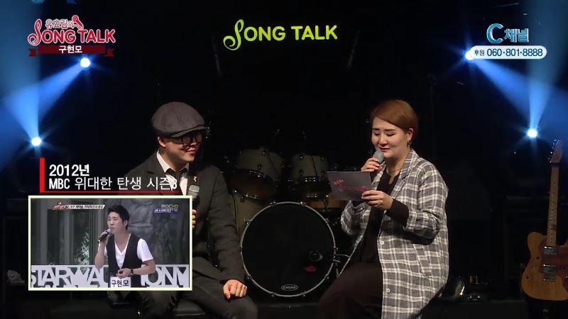 유효림의 SONG TALK 22회 구현모
