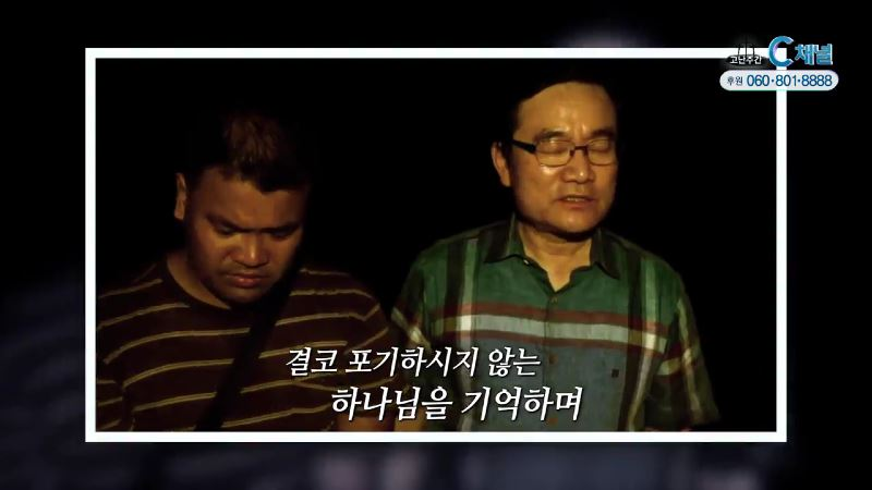 비전 월드미션 131회 태풍 가운데 우뚝 선 믿음 - 하남 성안교회 단기선교팀 1부