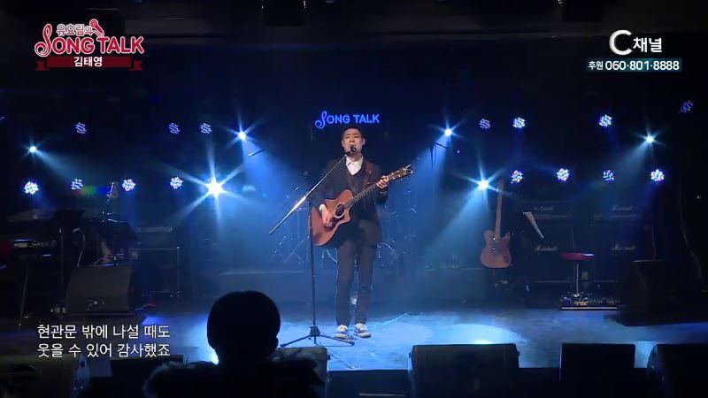 유효림의 SONG TALK 23회 김태영