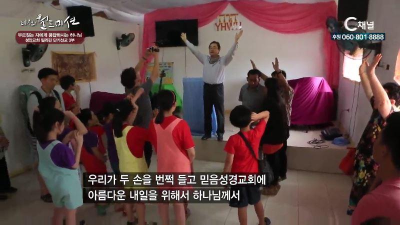 비전 월드미션 133회 부르짖는 자에게 응답하시는 하나님 - 하남 성안교회 단기선교팀 3부