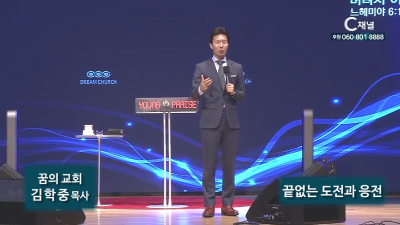 끝없는 도전과 응전(김학중목사) -C채널