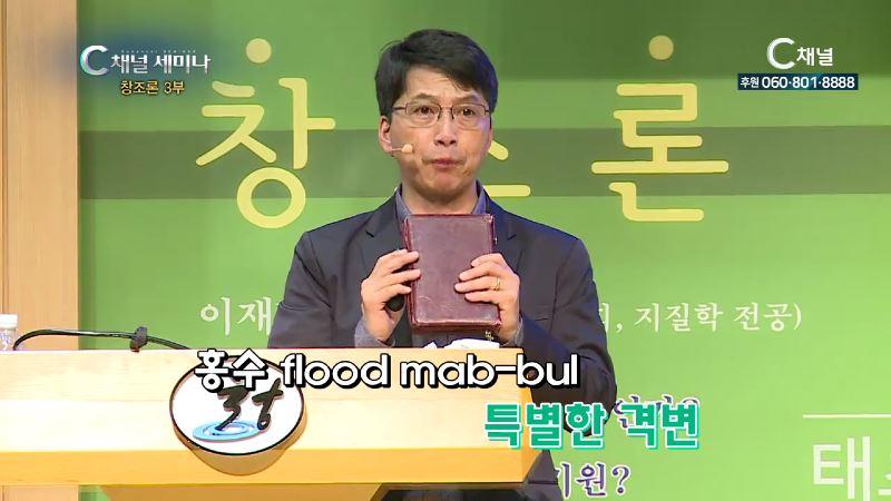 C채널 세미나 205회 창조론 3부 - 이재만 선교사