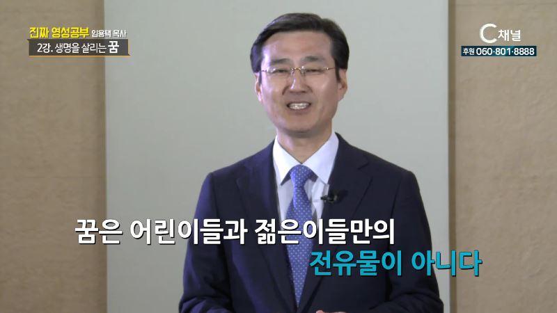 진짜 영성공부 2회 생명을 살리는 '꿈' - 임용택 목사 2강
