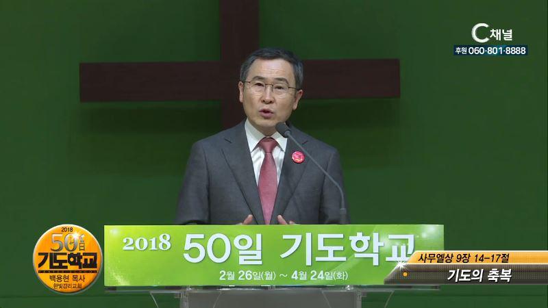 2018 50일 기도학교 1회 기도의 축복