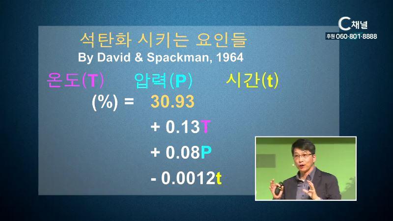 C채널 세미나 206회 창조론 4부 - 이재만 선교사