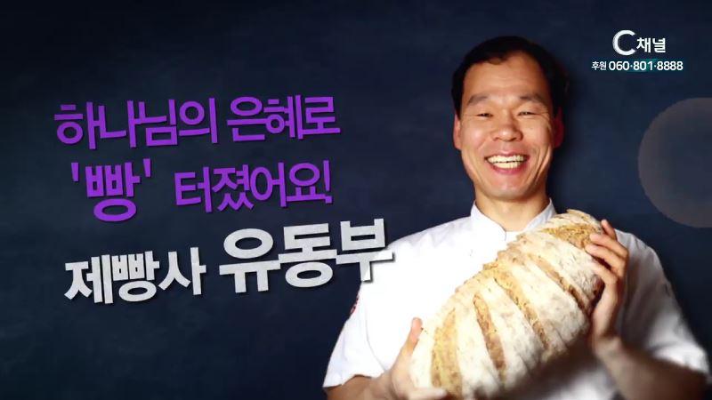 힐링토크 회복 379회 하나님의 은혜로 '빵!' 터졌어요! - 제빵사 유동부