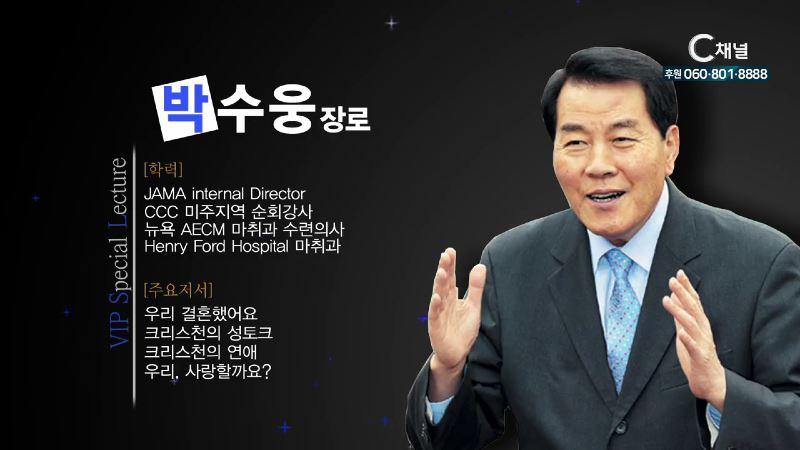 VIP 특강 박수웅 장로의 21세기 성경적인 자녀 양육 1회