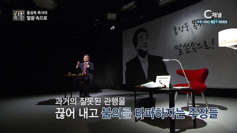 VIP 특강 홍성욱 목사의 말씀 속으로 1회
