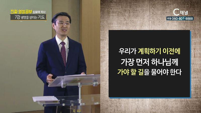 진짜 영성공부 7회 생명을 살리는 '기도' - 임용택 목사 7강